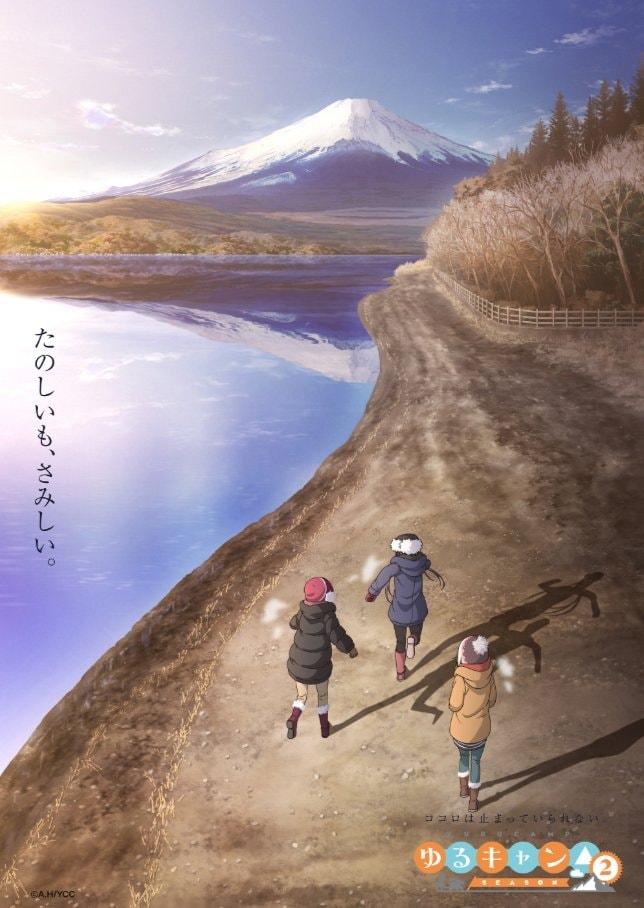 祝『ゆるキャン△』再放送!「コロナ疲れ」に効く最良の癒やしアニメ再び…の画像002