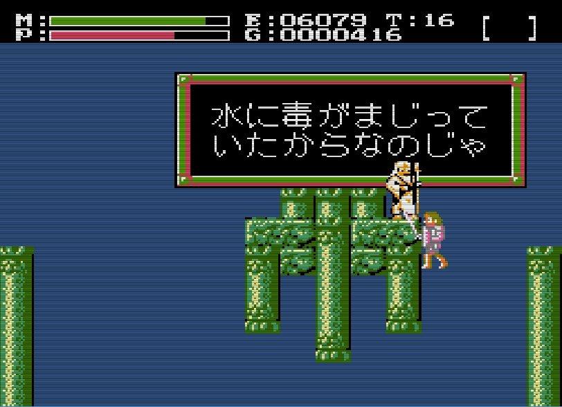日本ファルコムの傑作『ザナドゥ』を大幅改変したファミコンソフト『ファザナドゥ』の評価は正当だったのか!?の画像007