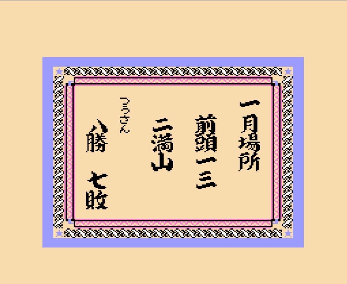 幕下から這い上がる苦しみ…ファミコン『つっぱり大相撲』に詰まった相撲の醍醐味の画像012