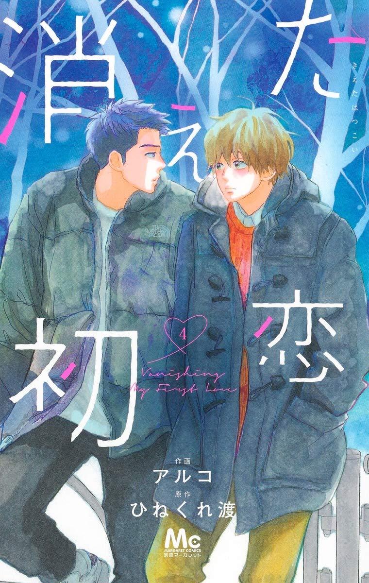 パンサー菅「コントにしたい完璧な設定」少女漫画『消えた初恋』の魅力熱弁の画像004