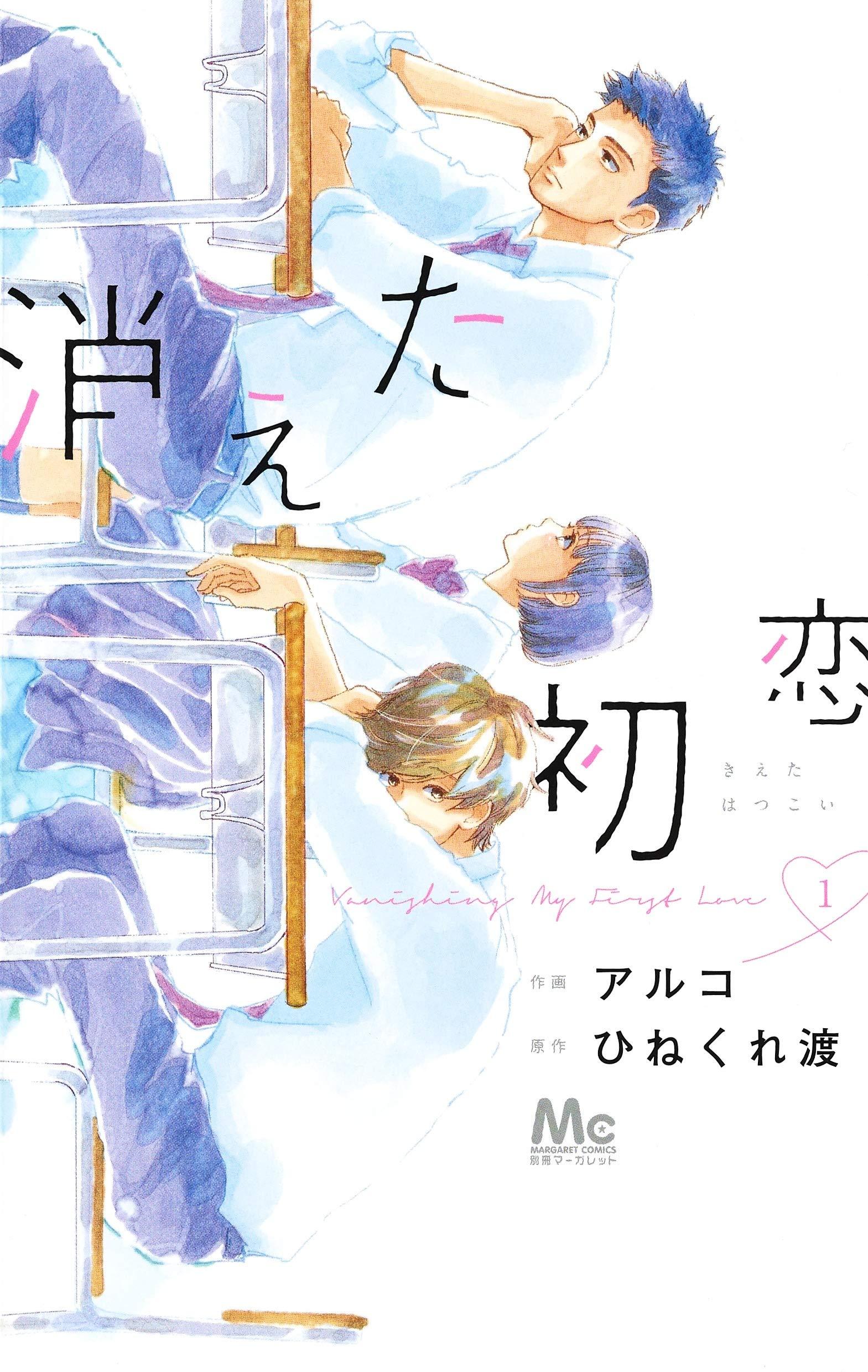 パンサー菅「コントにしたい完璧な設定」少女漫画『消えた初恋』の魅力熱弁の画像001