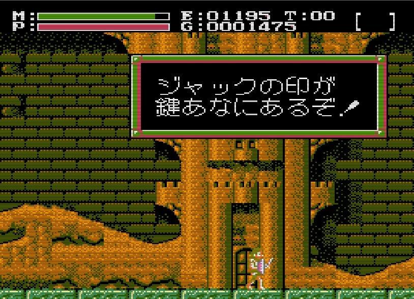 日本ファルコムの傑作『ザナドゥ』を大幅改変したファミコンソフト『ファザナドゥ』の評価は正当だったのか!?の画像003