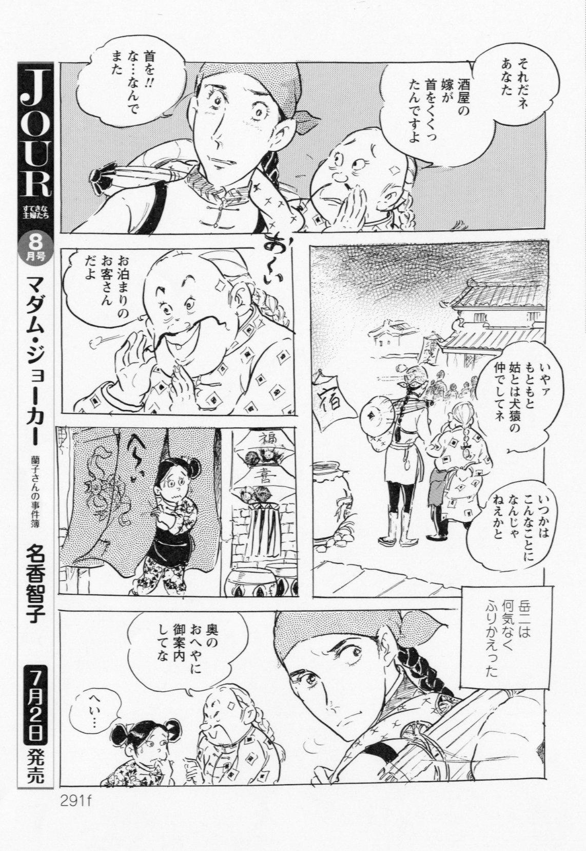 91歳の現役漫画家・わたなべまさこ氏による新連載『中国怪異譚 朱い紐』開幕!の画像001