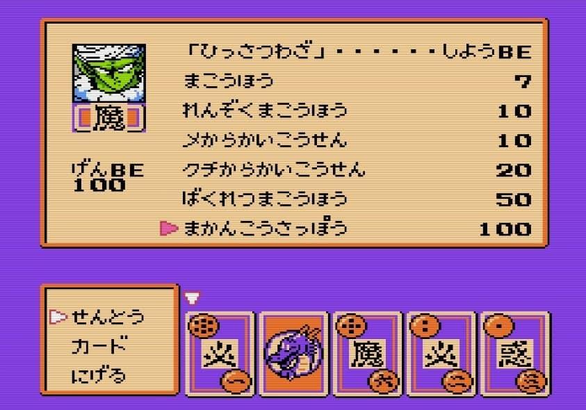 最強キャラは意外!? ファミコン版「ドラゴンボール」の傑作『強襲!サイヤ人』が発売30周年!の画像006