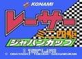 『ダッシュ四駆郎』世代を直撃! ファミコン『レーサーミニ四駆 ジャパンカップ』の意外性のある面白さの画像001