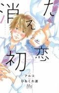 パンサー菅「コントにしたい完璧な設定」少女漫画『消えた初恋』の魅力熱弁の画像002