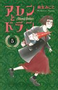 パンサー菅「これは新ジャンル自己啓発少女漫画」見たことないキャラ&予想不可能な物語展開『アレンとドラン』の魅力の画像005
